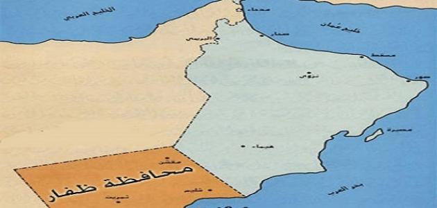 كم عدد ولايات محافظة ظفار