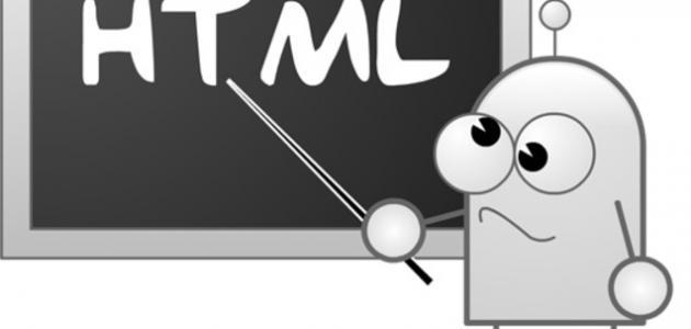 تعريف لغة html