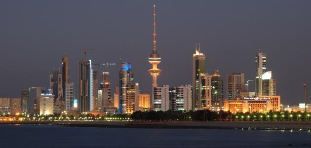 موضوع عن دولة الكويت