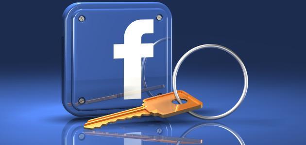 كيف يمكنني تغيير البريد الإلكتروني في الفيس بوك