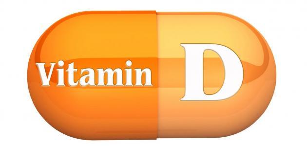 أسباب نقص فيتامين د وعلاجه