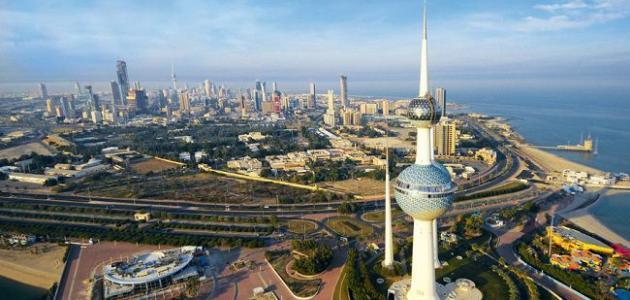 عاصمة دولة الكويت