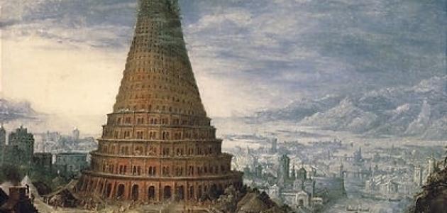 معلومات عن برج بابل