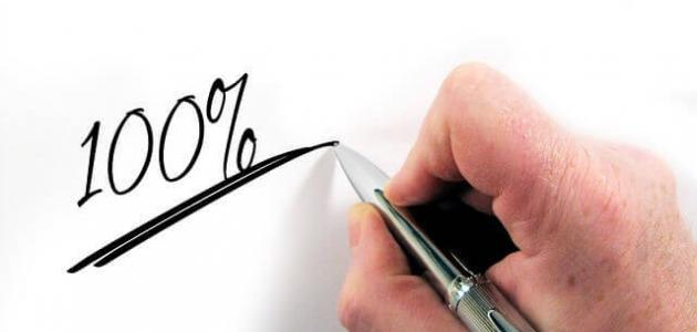 %D9%83%D9%8A%D9%81 %D8%A3%D8%AD%D8%B3%D8%A8 %D8%A7%D9%84%D9%86%D8%B3%D8%A8%D8%A9