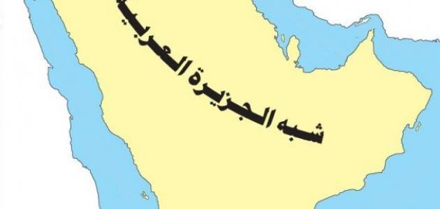 ظهور الإسلام في شبه الجزيرة العربية