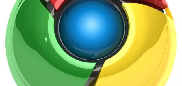 كيفية تثبيت جوجل كروم