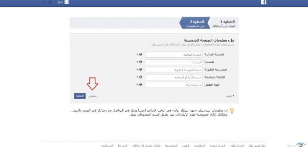 كيف يتم عمل حساب على الفيس بوك