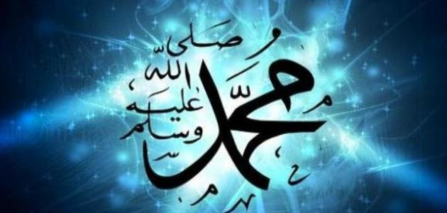 صفات رسول الله محمد