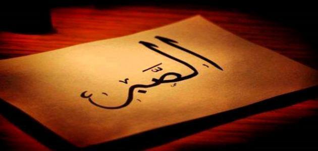 مفهوم الصبر في الإسلام