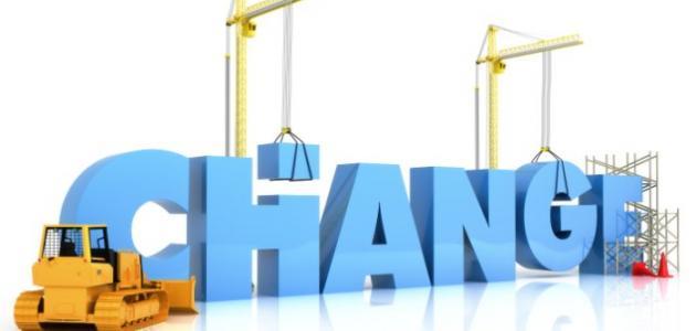 مفهوم التغيير التنظيمي