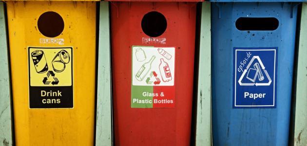 كيفية تدوير النفايات المنزلية