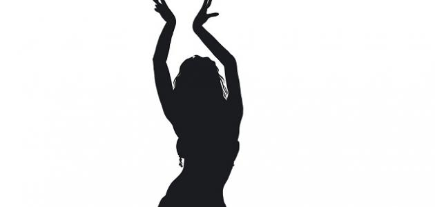 هل الرقص يساعد على إنقاص الوزن