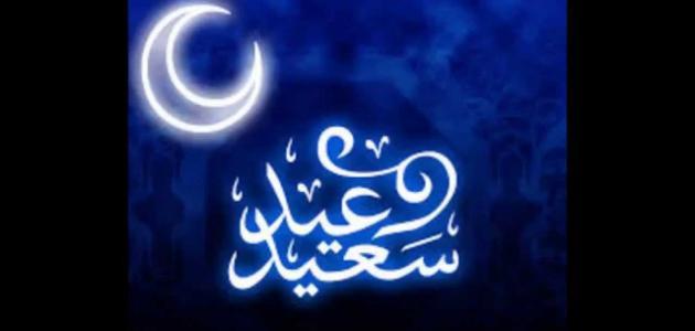 موضوع عن عيد الفطر المبارك