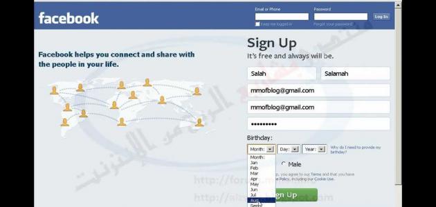 كيفية إنشاء حساب على فيس بوك