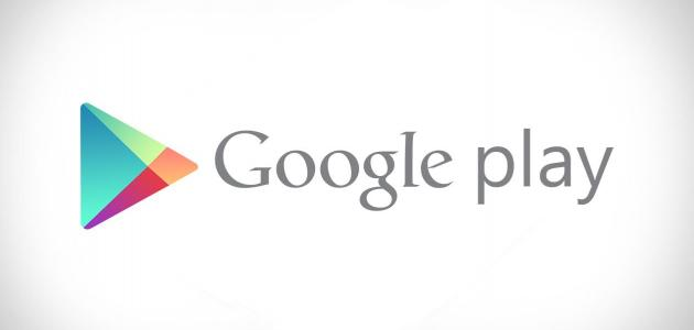 كيفية رفع تطبيق على جوجل بلاي