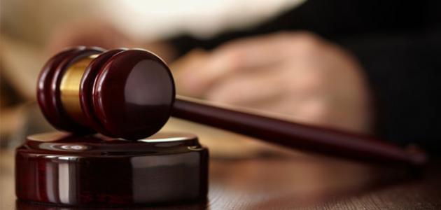 مفهوم السلطة القضائية