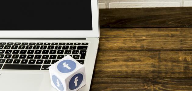 كيفية إلغاء حظر الفيس بوك