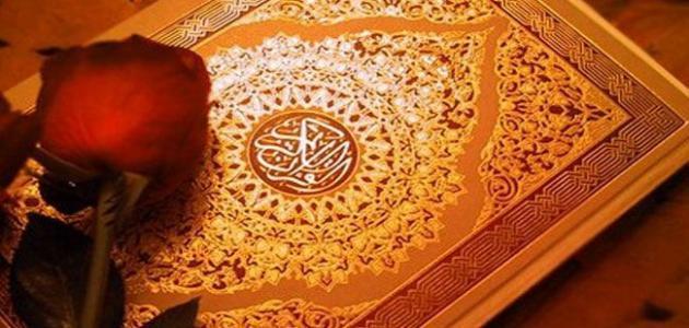 موضوع عن فضل القرآن الكريم