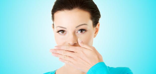 طريقة طبيعية لإزالة رائحة الفم الكريهة