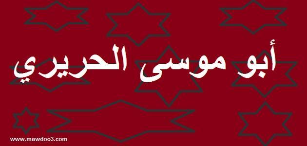 ابو موسى الحريري