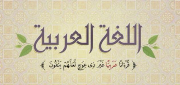 ضعف اللغة العربية