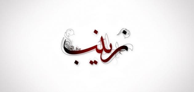 صفات زينب بنت الرسول