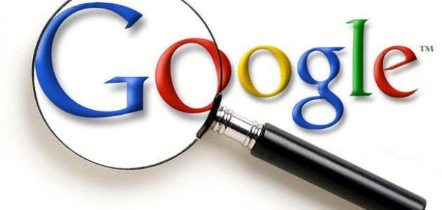 ما هو غوغل