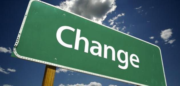 كيف تتغير للأفضل