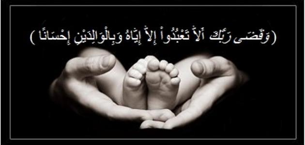 ما هو عقوق الآباء للأبناء