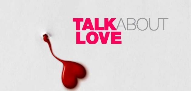 كلام في الحب الرومانسي