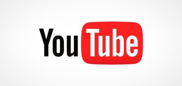 كيف أنشر مقطعاً على اليوتيوب