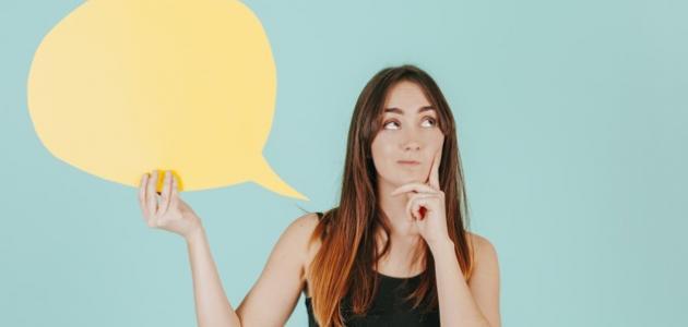 كيف تكون متحدثاً لبقاً وتؤثر في الناس