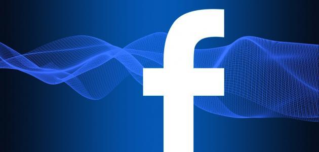 كيف يمكنني حذف حسابي من الفيس بوك نهائياً