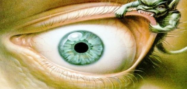 ما الفرق بين الحسد والعين