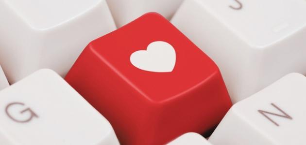 ما هو مفهوم الحب