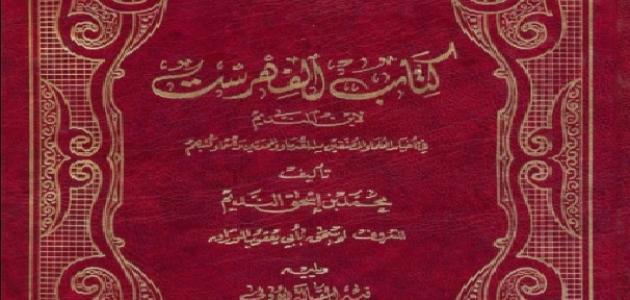 مؤلف كتاب البيان والتبيين فطحل