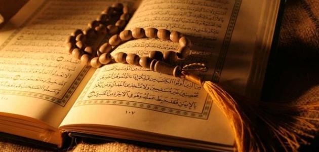 العمل الصالح في القرآن