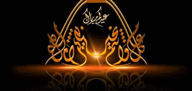اجمل مسجات العيد
