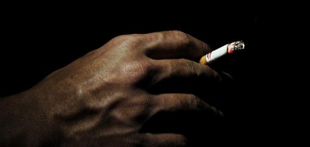 ما هي أضرار التدخين