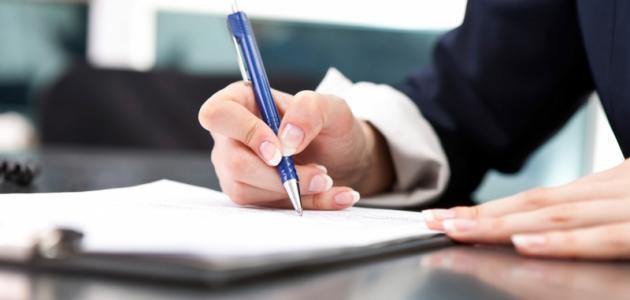 كيفية كتابة السيرة الذاتية للمتقدم لوظيفة