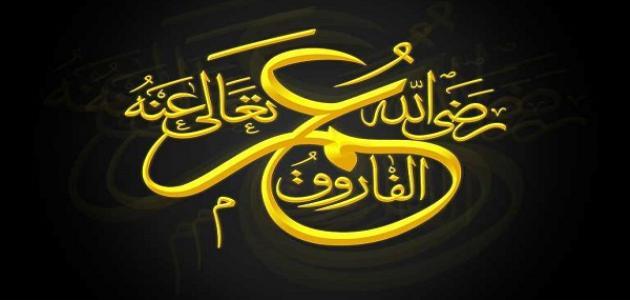 ما هو لقب عمر بن الخطاب
