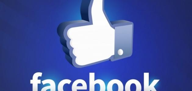 كيف أكون مشهوراً في الفيس بوك