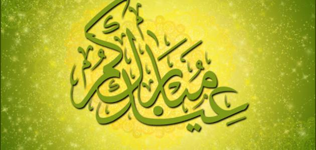 تقرير عن عيد الأضحى المبارك