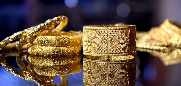 كيف تعرف الذهب الحقيقي من المزيف