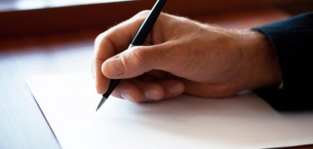 العناصر الفنية للرسالة