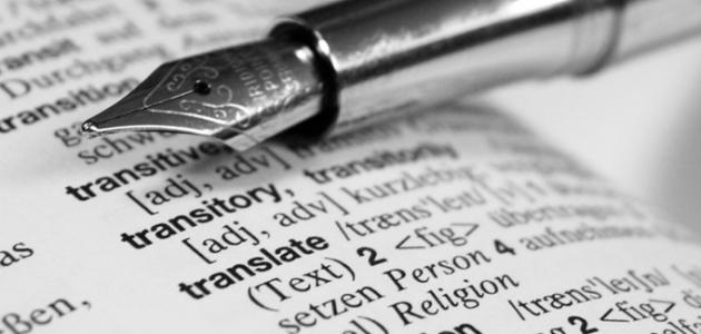 ما هي الترجمة