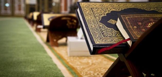 كيف أحافظ على حفظ القرآن