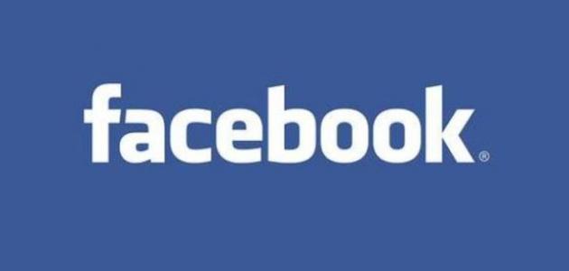 شرح عمل حساب في الفيس بوك
