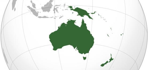 ما هي أصغر قارات العالم
