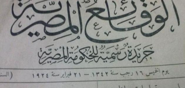 ما هي أول صحيفة مصرية